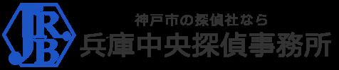 兵庫中央探偵事務所